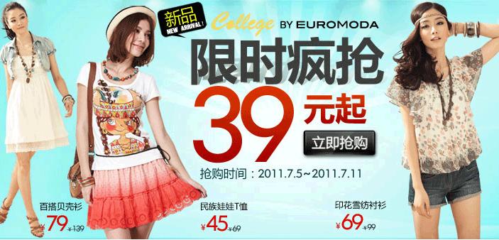 RAMPAGE新品79元起